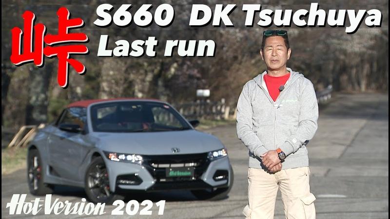 〈Subtitles〉S660 土屋圭市 峠全開ラストラン Hot Version 2021
