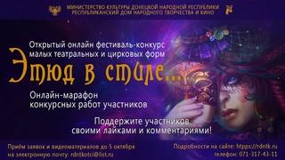 Открытый онлайн фестиваль-конкурс малых театральных и цирковых форм (ТЭМ) «Этюд в стиле…»