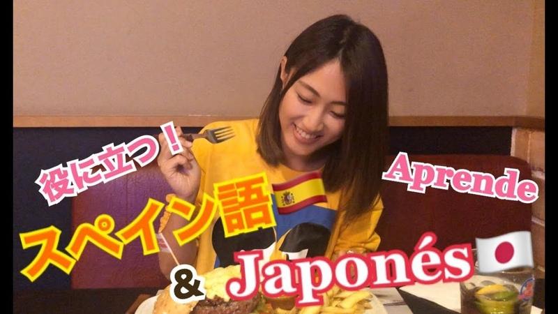 EMIKA JAPONÉS APRENDE con una ex-idol! スペイン語講座!Learn JAPANESE with Emika! (Class 1)
