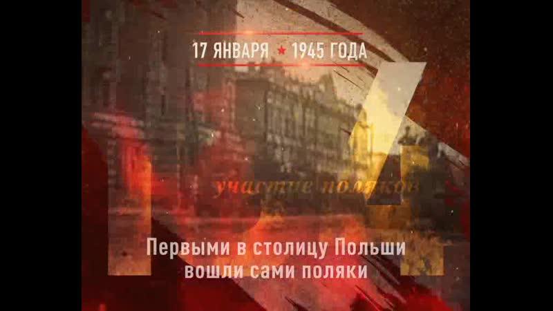17 января Освобождение Варшавы от фашистских захватчиков