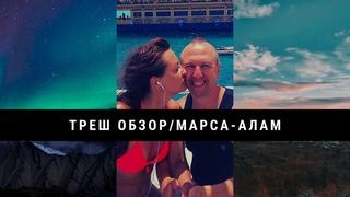 Треш обзор | Марса-Алам, Египет | Fantazia Resort Marsa Alam | Port Ghalib |  Egypt | Путешествия