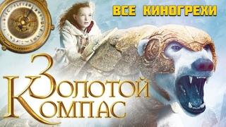 """Все киногрехи """"Золотой компас"""" (2007)"""