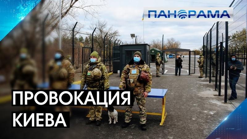 Киев открывает КПВВ в Донбассе при красной зоне в ряде приграничных городов. 09.11.2020,Панорама