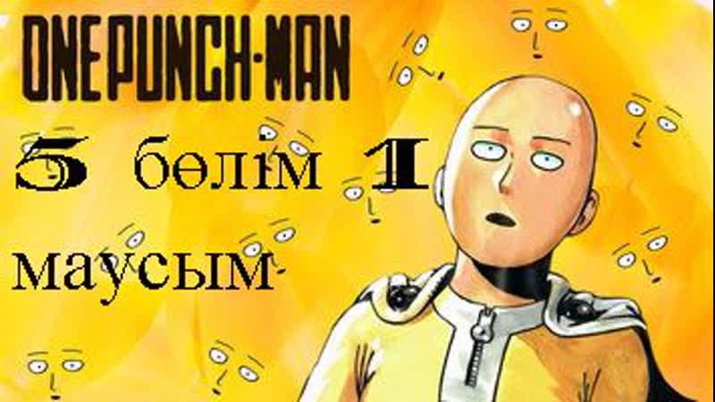 Ванпанчмен 5 бөлім 1 маусым бір соққылы адам маусым казакша қазақша казахша Аниме one punch man kz kaz каз кино ванпачмен серия