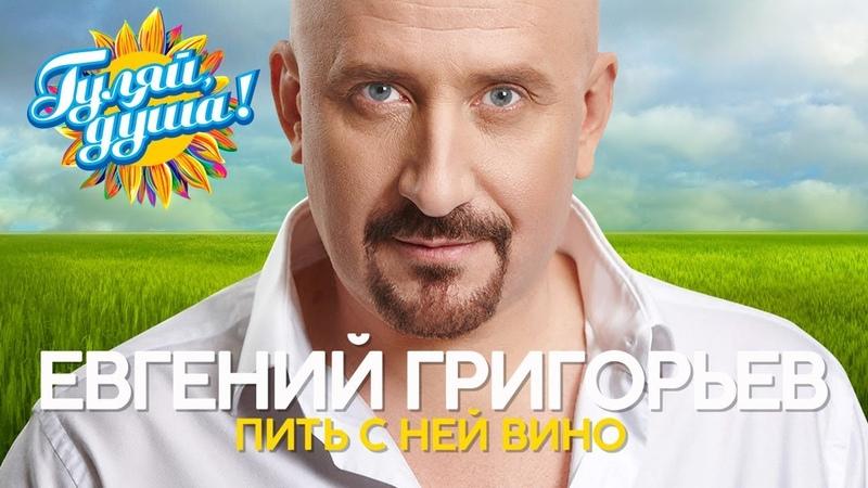 ЖЕКА Евгений Григорьев Пить с ней вино Душевные песни