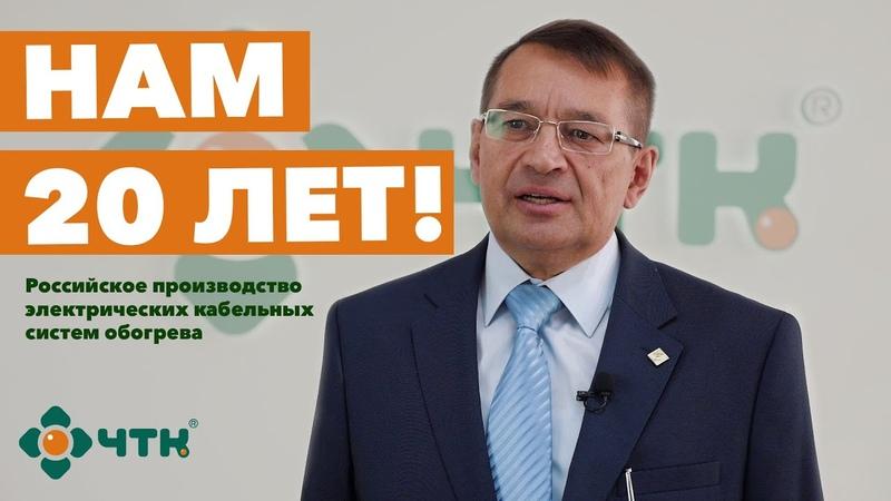 20 лет качества История производителя ЧТК электрических теплых полов