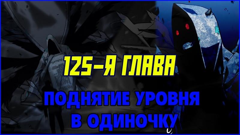 ПОДНЯТИЕ УРОВНЯ В ОДИНОЧКУ 125 РЕАКЦИЯ