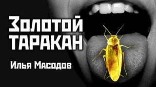 Золотой таракан - Илья Масодов