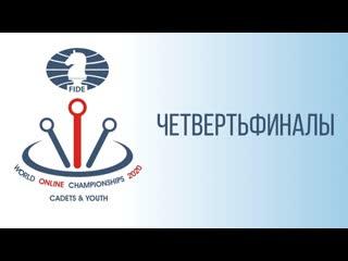 Чемпионат мира по быстрым шахматам среди юношей и девушек, 1/4 финала