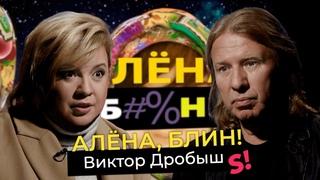 Виктор Дробыш — суд с Самбурской, протеже-гей, критика Манижи, скандалы Евровидения