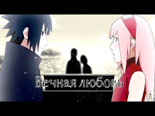 Сакура и Саске Вечная любовь Sakura and Sasuke Naruto Boruto Наруто Боруто