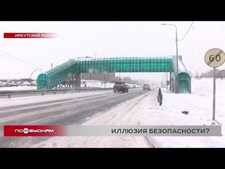 Качество нового надземного пешеходного перехода в Иркутске вызвало массу вопросов