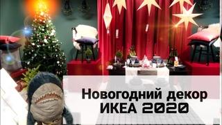 Ч.2 НОВОГОДНИЙ ШОППИНГ В ИКЕА 2020. Идеи новогоднего декора. Акула из Икеа в Стамбуле