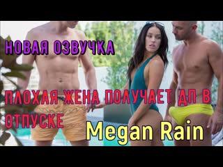Megan Rain - Плохая жена получает ДП в отпуске [порно, HD 1080, секс, POVD, Braz
