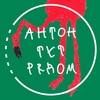Благотворительный фестиваль «Антон тут рядом»