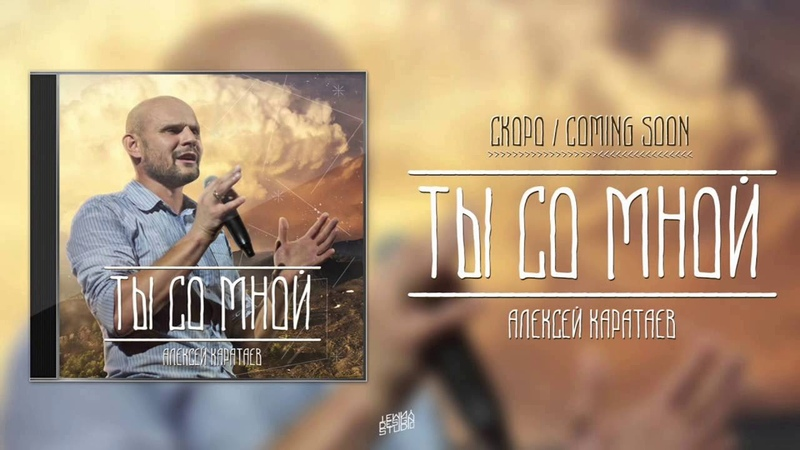 Алексей Каратаев Ты со мной Лучшая Христианская музыка