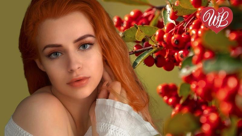 ЯГОДА ГОРЬКАЯ ♥ КРАСИВЫЕ ПЕСНИ О ЛЮБВИ ♥ МУЗЫКА ЛЮБВИ ♥ WLV ♫ RUSSIAN MUSIC ♫ RUSSISCHE MUSIK
