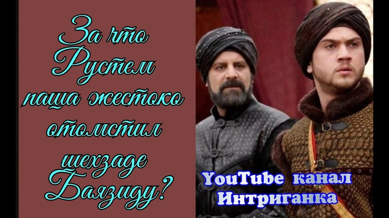 За что Рустем паша жестоко отомстил шехзаде Баязиду Великолепный век Интриганка