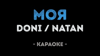 Doni feat. Natan - Моя (Караоке)